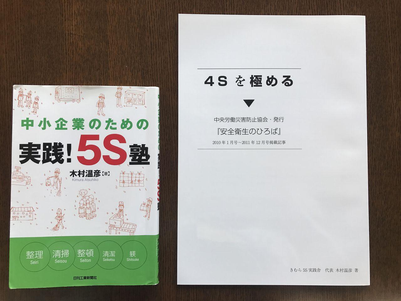 「4Sを極める」と木村先生著書「実践5S塾」!「4Sを極める」は5Sのバイブル書です