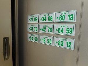 タイヤ庫扉にミニナンバープレート表記