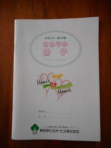 第29期さわやか冊子完成!