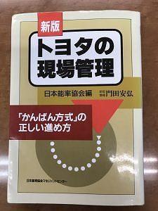 5S講座の教材図書『トヨタの現場管理』