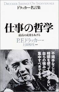 5S講座教材図書『仕事の哲学』