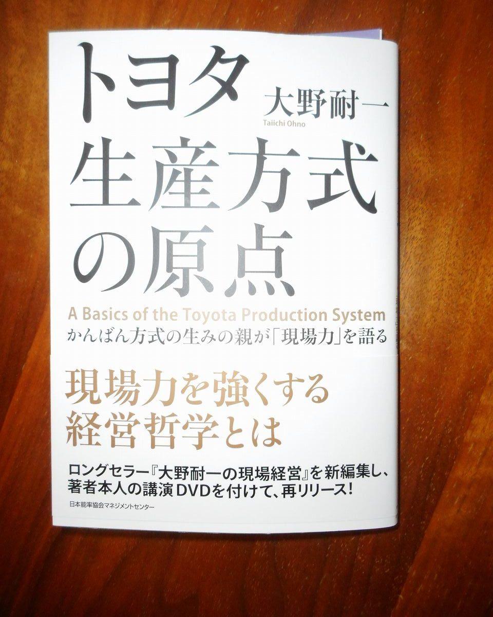大野耐一氏の著書「トヨタ生産方式の原点」