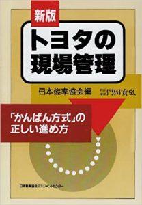 5S講座教材図書の『トヨタの現場管理』