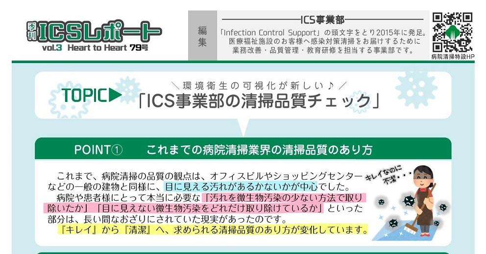 ICSレポートvol.3