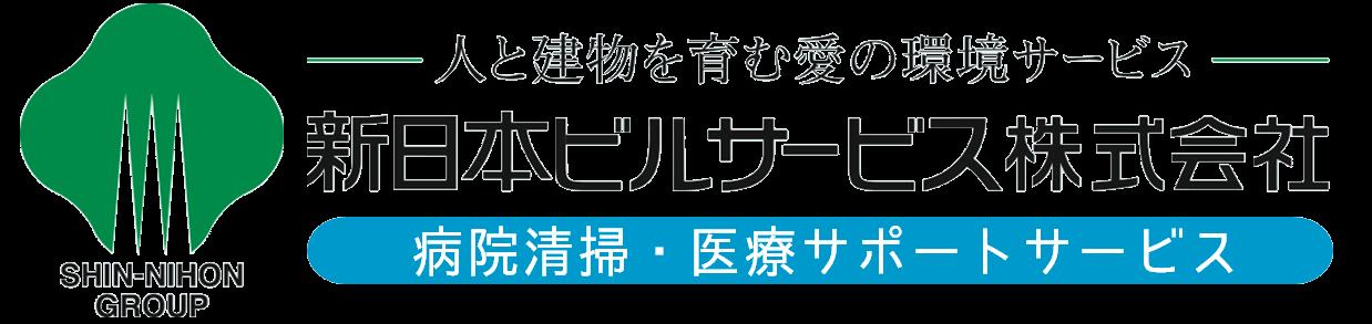 新日本ビルサービス株式会社 病院清掃・医療サポートサービス