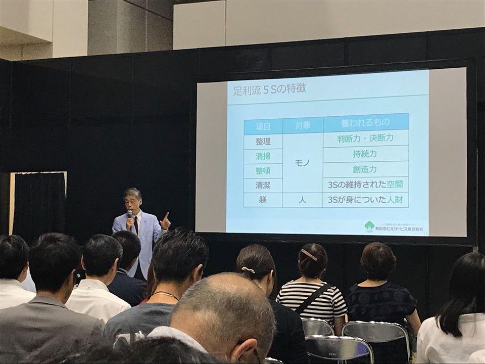 クリーンビジネスフォーラム 5S・感染対策清掃講演