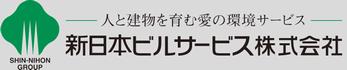 ーよろこび・いっしょにー新日本ビルサービス株式会社