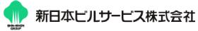 新日本ビルサービス株式会社