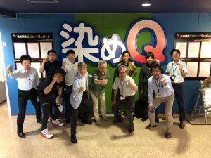 染めQテクノロジィの菱木社長、中川部長を囲んで生涯青春! !仕事と人生の先輩として菱木社長に 学び、切磋琢磨し、共に進化向上してまいります! !